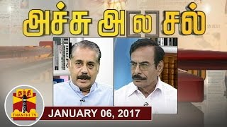 Achu A[la]sal 06-01-2017 Trending Topics in Newspapers Today | Thanthi TV Show
