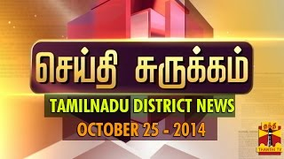 Seithi Surukkam – Tamilnadu District News in Brief (25/10/14) – Thanthi TV