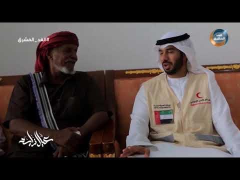 عيال زايد | الإمارات.. يد العون والدعم لليمن