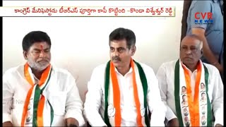 Congress Leader Konda Vishweshwar Reddy Comments On TRS Manifesto | CVR News - CVRNEWSOFFICIAL