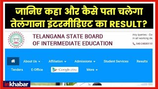TS Telangana Inter Result 2019; Official sites for Telangana board inter result 2019, manabadi.co.in - ITVNEWSINDIA