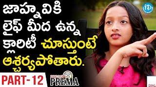 Manjula Ghattamaneni Exclusive Interview Part#12 || Dialogue With Prema | Celebration Of Life - IDREAMMOVIES