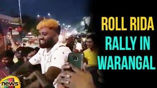 Roll Rida Rally in Warangal | Bigg Boss 2 Fame Roll Rida Hulchul in Hanamkonda | Mango News - MANGONEWS