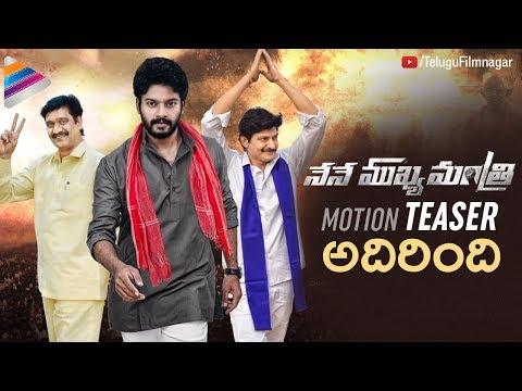 Nene Mukyamantri Motion Teaser 2018 Latest Telugu Movies Vaayu Thanai Telugu Filmnagar
