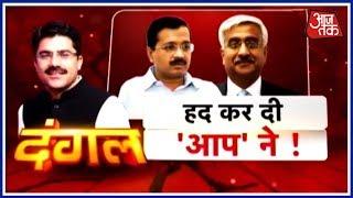 दंगल: क्या केजरीवाल के घर सच में हुई मुख्या सचिव के साथ मारपीट  ? - AAJTAKTV