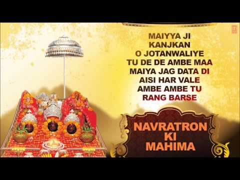Navratron Ki Mahima Devi Bhajans Full Audio Song Juke Box