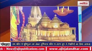 video : राम मंदिर में भूमिपूजन को लेकर दुर्गियाना मंदिर में तरुण चुग ने तैयारियों का लिया जायज़ा