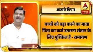 Aaj Ka Vichaar: Children can never pay off their parents work - ABPNEWSTV