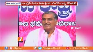Harish Rao Strong Counter To Jaipal Reddy and Cong Leaders Allegations | iNews - INEWS