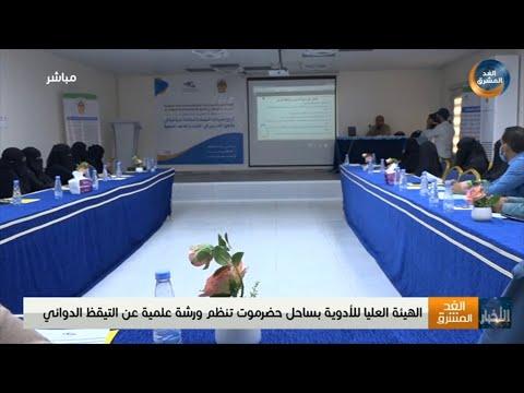 الهيئة العليا للأدوية بساحل حضرموت تنظم ورشة علمية عن التيقظ الدوائي