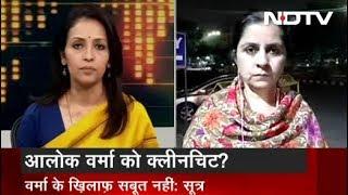 रणनीतिः सीबीआई डायरेक्टर आलोक वर्मा को क्लीनचिट ? - NDTVINDIA