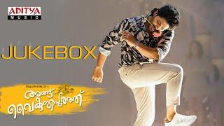 #AnguVaikuntapurathu (Malayalam) Full Songs Jukebox | Allu Arjun |Trivikram| ThamanS |#AA19 - ADITYAMUSIC