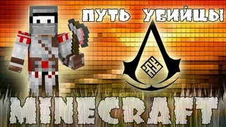 Minecraft ����: ���� ������!