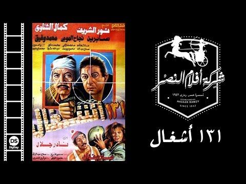 131 Ashghal Movie | فيلم ١٣١ أشغال