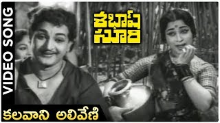 Kalavani Aliveni Song | Sabhash Suri Movie Songs | NTR | Krishna Kumari | Telugu old Hit Songs - RAJSHRITELUGU