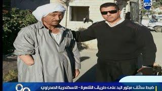 ضبط سائق مبتور اليد بطريق القاهرة-إسكندرية الصحراوي