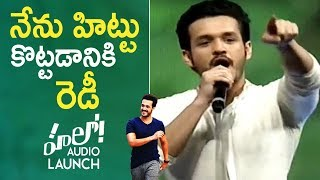 Akhil Akkineni Emotional Speech @ Hello Movie Audio Launch | TFPC - TFPC