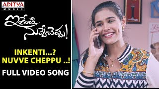 Inkenti Nuvve Cheppu Full Video Song || Inkenti Nuvve Cheppu Video Songs || Vikas Kurimella - ADITYAMUSIC