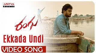 Ekkada Undi Full Video Song || Rangu Songs || Thanish , Priya Singh || Yogeshwara Sharma - ADITYAMUSIC