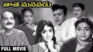 Tata Manavadu | 1972 Telugu Full Movie | S V Ranga Rao | Anjali Devi | Vijaya Nirmala | Raja Babu - RAJSHRITELUGU
