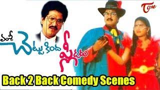 Chettu Kinda Pleader Back 2 Back Comedy Scenes    Rajendra Prasad    Kinnera    01 - TELUGUONE