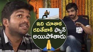 Ravi Teja Done Train Fight Without Ropes Says Anil Ravipudi | Ravi Teja Dedication Level | TFPC - TFPC