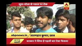 Bihar students asked to wear slippers during exams - ABPNEWSTV