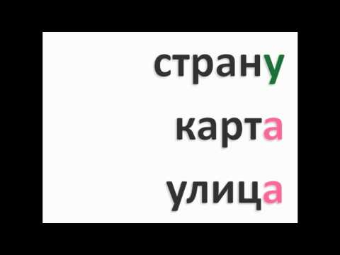 Russian Grammar: Accusative Case