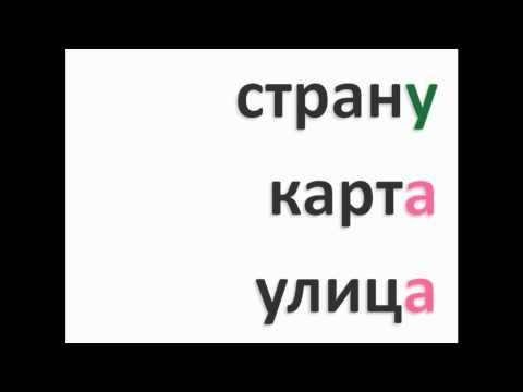 Russian Grammar: Accusative Case