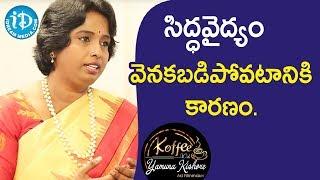 సిద్ధవైద్యం వెనకబడిపోవటానికి కారణం - Bhuvanagiri Sathya Sindhuja || Koffee With Yamuna Kishore - IDREAMMOVIES