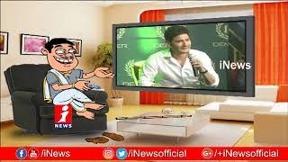 Dada Hilarious Talk Conversation With Mahesh Babu | Pin Counter | iNews - INEWS