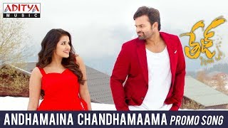 Andhamaina Chandhamaama Promo Song | Tej I Love You Songs | Sai Dharam Tej, Anupama Parameswaran - ADITYAMUSIC