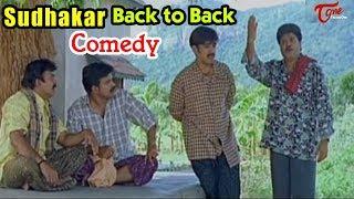 Sudhakar Back to Back Comedy Scenes  || Telugu Latest Comedy Scenes 2018 || TeluguOne - TELUGUONE