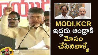 AP CM Chandrababu Naidu Fires On PM Modi And KCR | AP Assembly Elections 2019 | Mango News - MANGONEWS