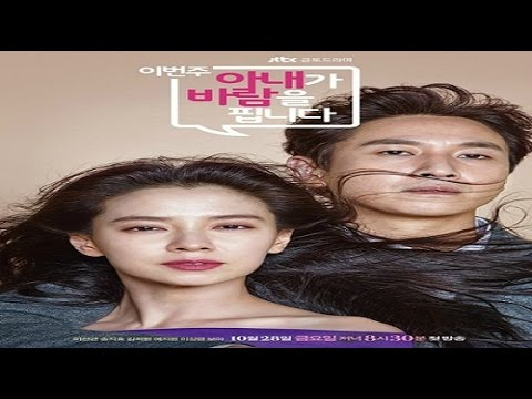 تعرف على المسلسل الكوري الكوميدي و الرومانسي : زوجتي على علاقة غرامية هذا الأسبوع