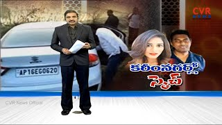 కరీంనగర్లో స్కెచ్ l New Twist In Chigurupati Jayaram Assassination Case l CVR NEWS - CVRNEWSOFFICIAL