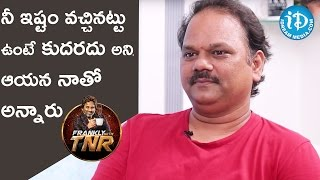 Director V N Aditya About An Incident With Producer || Frankly With TNR || Talking Movies - IDREAMMOVIES