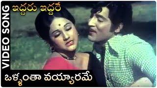 Vallantha Vayyarame Song | Iddaru Iddare Movie | Shoban Babu, Krishnam Raju, Chandrakala - RAJSHRITELUGU