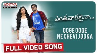 Ooge Ooge Ne Chevi Jooka Full Video Song || Entha Vaaralainaa || Adhvaith, Zaheeda Syam - ADITYAMUSIC