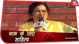 नाम और प्रसिद्धि के लिए लिखा जाता है साहित्य : मैत्रेयी पुष्पा | #SahityaAajTak2018 - AAJTAKTV