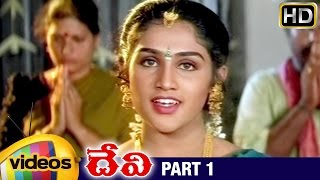 Devi Telugu Full Movie HD | Shiju | Prema | Devi Sri Prasad | Bhanuchander | Sowkar Janaki | Part 1 - MANGOVIDEOS