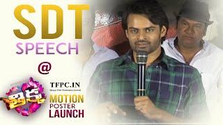 Sai Dharam Tej Funny Speech @ Thikka Movie Motion Poster Launch | TFPC - TFPC