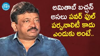Amitabh Bachchan is Not Powerful - RGV | RGV About Power | Ramuism 2nd Dose | iDream Movies - IDREAMMOVIES
