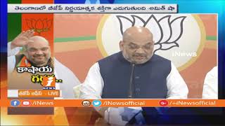Amit Shah Speaks To Media on Early Elections in Telangana | Criticize TRS and KCR Family | iNews - INEWS
