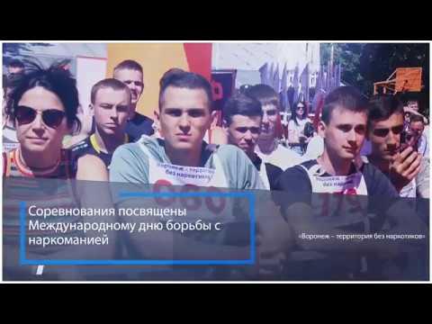 Воронежцы против наркотиков