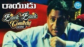 Rayudu Movie Back To Back Comedy Scenes || Brahmanandam, M S Narayana, Babu Mohan - IDREAMMOVIES