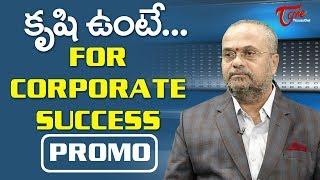 కృషి ఉంటే.. | For Corporate Success | Chekkilla Rajendra Kumar Interview ( Promo) | TeluguOne - TELUGUONE