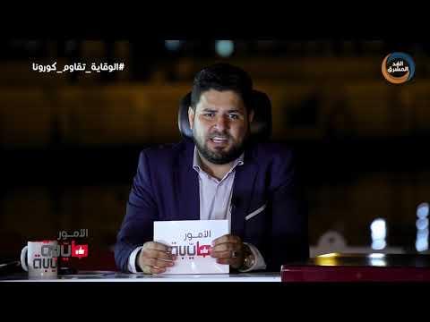 الأمور طيبة | قصص نجاح العائدون من المهجر.. الحلقة الكاملة (29 مارس)