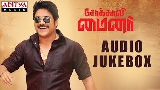 Sokkali Mainor Tamil Movie Full Songs Jukebox | Nagarjuna, Ramya Krishnan, Lavanya | Anup Rubens - ADITYAMUSIC