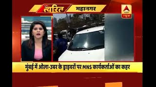 MNS workers beat Ola and Uber drivers during their strike in Mumbai - ABPNEWSTV